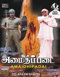 Amaidhi Padai (1994)