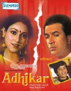 Adhikar (1986) - Hindi