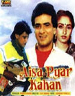 Aisa Pyar Kahan (1986)