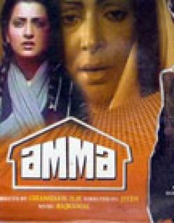 Amma (1986)