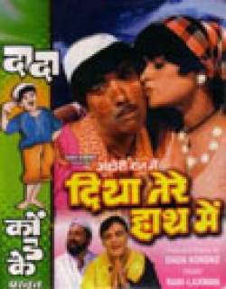 Andheri Raat Mein Diya Tere Haath Mein (1986)