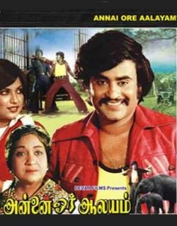Annai Oru Aalayam (1979)