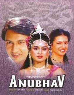 Anubhav (1986)