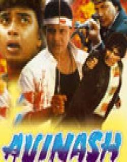 Avinash (1986)