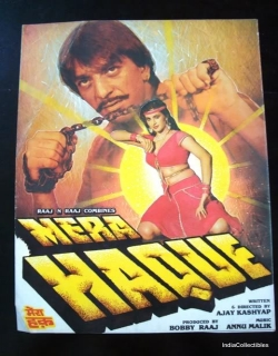 Mera Haque (1986)