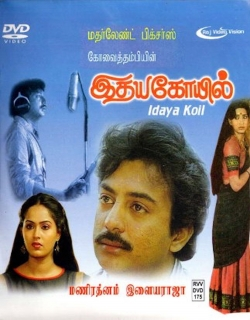 Idaya Kovil (1985)
