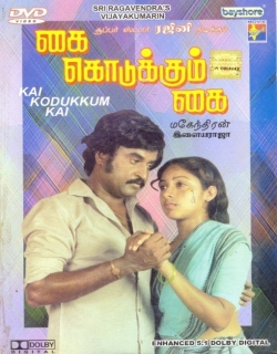 Kai Kodukkam Kai (1984)