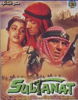 Sultanat (1986) - Hindi