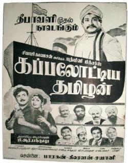 Kappalottiya Thamizhan (1961)