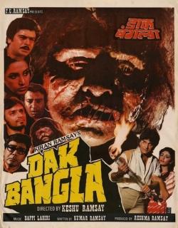 Dak Bangla (1987) - Hindi