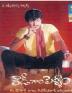 Rowdy Gari Pellam (1991)