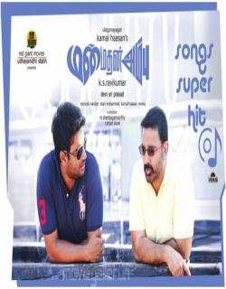 Manmadhan Ambu (2010) - Tamil