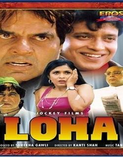 Loha (1987) - Hindi