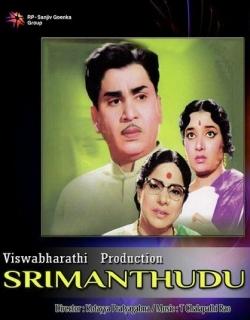 Shrimanthudu (1971) - Telugu