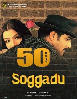 Soggadu (2005) - Telugu