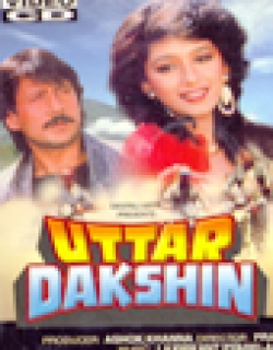 Uttar Dakshin Movie Poster