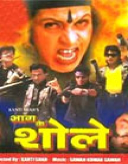 Aag Ke Sholay (1988) - Hindi