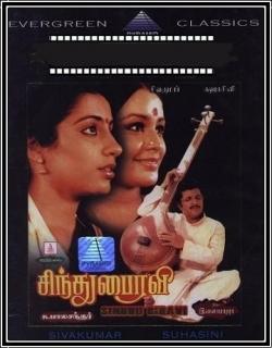 Sindhu Bhairavi (1985)
