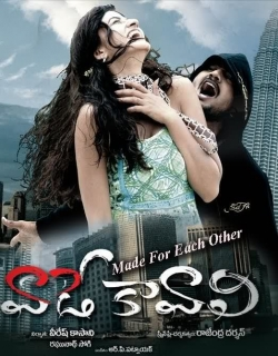 Vaade Kavali Movie Poster