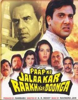 Paap Ko Jalaa Kar Raakh Kar Doonga (1988) - Hindi