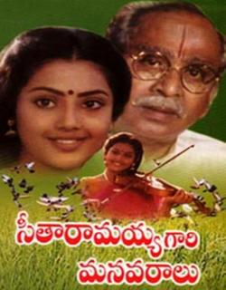 Seetharamaiah Gari Manavaralu (1991)