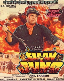 Elaan-E-Jung (1989) - Hindi