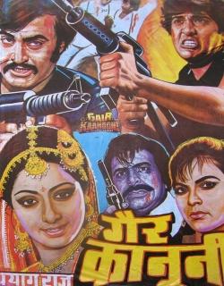 Gair Kaanooni (1989) - Hindi