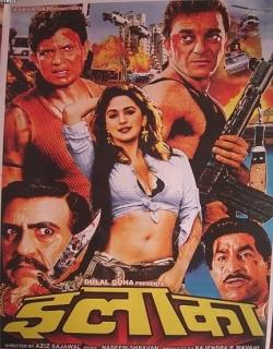 Ilaaka (1989) - Hindi