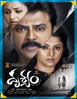 Drushyam (2014) - Telugu