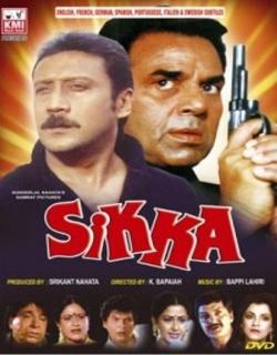 Sikka (1989) - Hindi