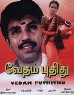 Vedam Puthithu Movie Poster