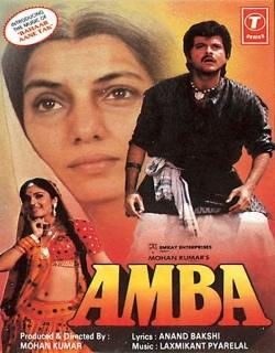 Amba (1990)