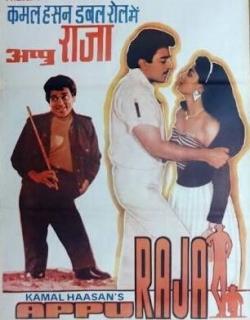 Appu Raja (1990) - Hindi