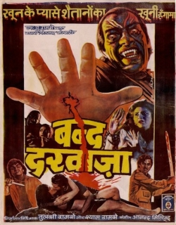 Bandh Darwaza (1990) - Hindi