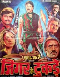 Doodh Ka Karz (1990) - Hindi