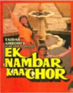 Ek Number Ka Chor (1990) - Hindi