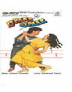 Is Paar Ya Us Paar (1990) - Hindi