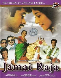 Jamai Raja (1990) - Hindi