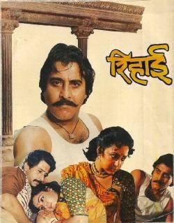 Rihaee (1990) - Hindi