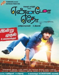 Yennamo Yedho Movie Poster