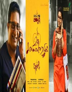 Un Samayal Arayil (2014) - Tamil
