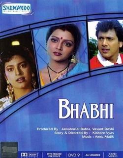 Bhabhi (1991) - Hindi