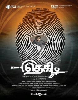 Thegidi (2014) - Tamil