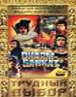 Dharam Sankat (1991) - Hindi