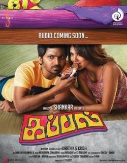 Kappal (2014) - Tamil