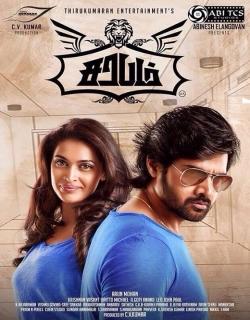 Sarabham (2014) - Tamil