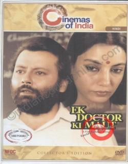 Ek Doctor Ki Maut (1991) - Hindi
