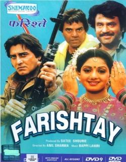 Farishtay (1991) - Hindi