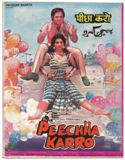 Peechha Karoo (1988) - Hindi