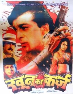Khoon Ka Karz (1991) - Hindi
